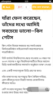 Inspirational StoriesIn Bangla screenshot 2