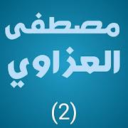 مصطفى العزاوي جودة عالية عشرة أجزا الثانية بدون نت