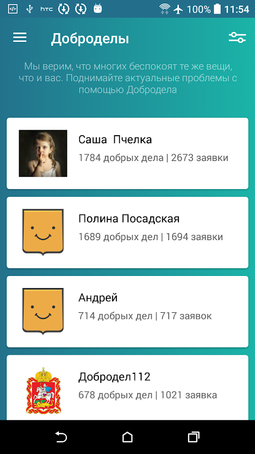 Добродел- screenshot