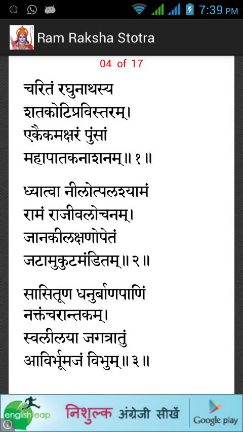 Ram Raksha Stotra Android Apps On Google Play