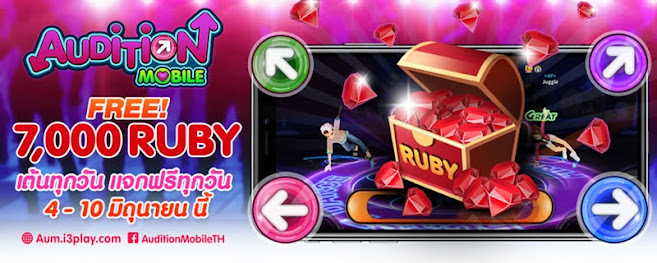 Audition Mobile แจก 1,000 Ruby