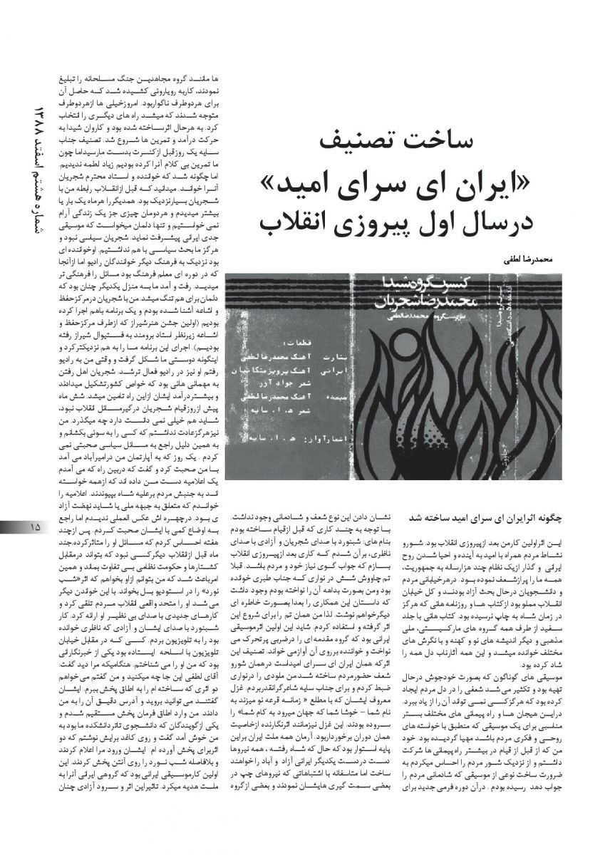 دانلود پیدیاف مقاله ی ساخت تصنیف ایران ای سرای امید در سال اول پیروزی انقلاب