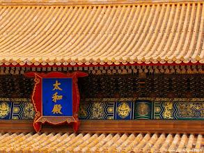 Photo: #024-La Cité interdite à Pékin