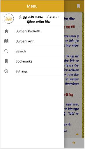 shri guru granth sahib darpan screenshot 1