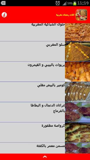 اكلات رمضان مغربية بدون انترنت