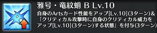 雅号・竜紋蛸[B]