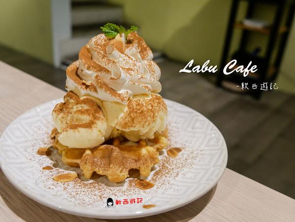 Labu café●東門站不限時咖啡廳 有WIFI/有插座 台北寵物友善餐廳 東門站餐廳/東門站美食