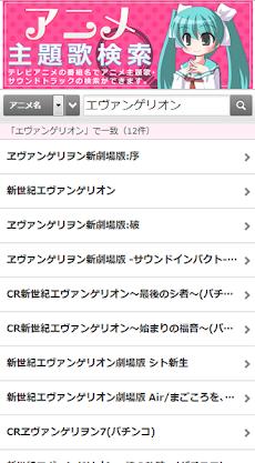 アニメ主題歌検索 - アニメ名・声優名でアニソンを検索のおすすめ画像2