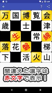漢字埋めパズル 3