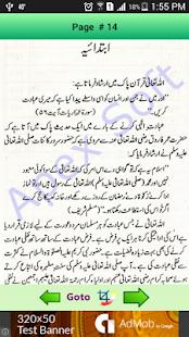 12 Maheenon Ki Nafli Ibadat - náhled