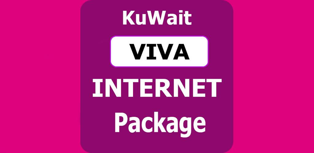 Download VIVA Kuwait Internet Package APK latest version 1 0