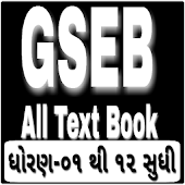 Gseb all text book