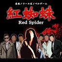 紅蜘蛛 / Red Spider 通常版 APK