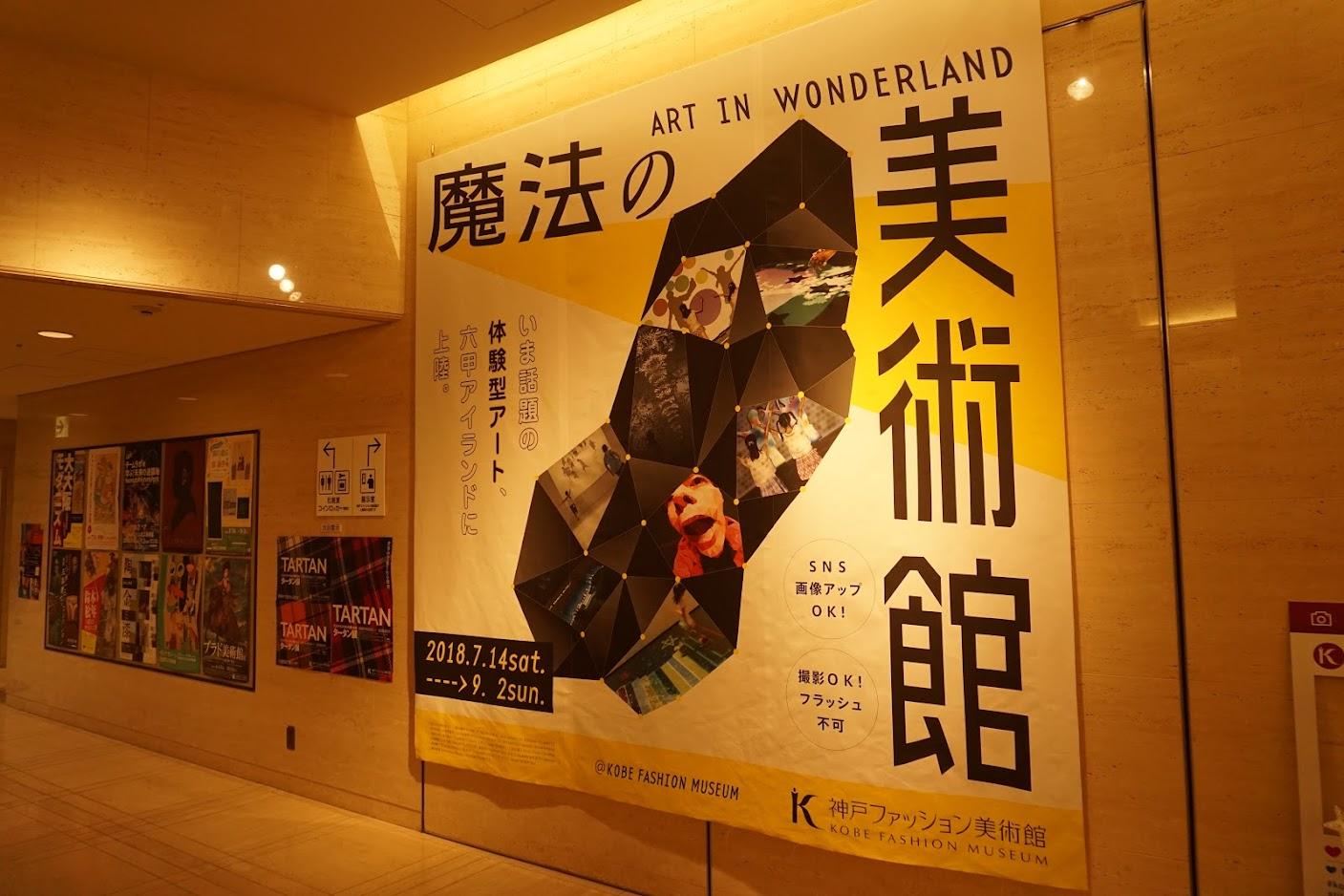 光と遊ぶ超体験型ミュージアム、魔法の美術館へ