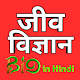 Biology in Hindi | जीव विज्ञान Download on Windows
