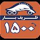 Zarifbar - فروشنده icon