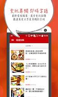 Screenshot of 愛評生活通-台灣在地美食小吃&餐廳&私房景點APP
