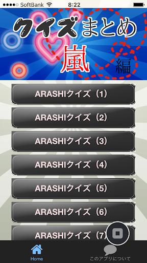 クイズまとめ・嵐(ARASHI)編 ~豆知識が学べるアプリ~