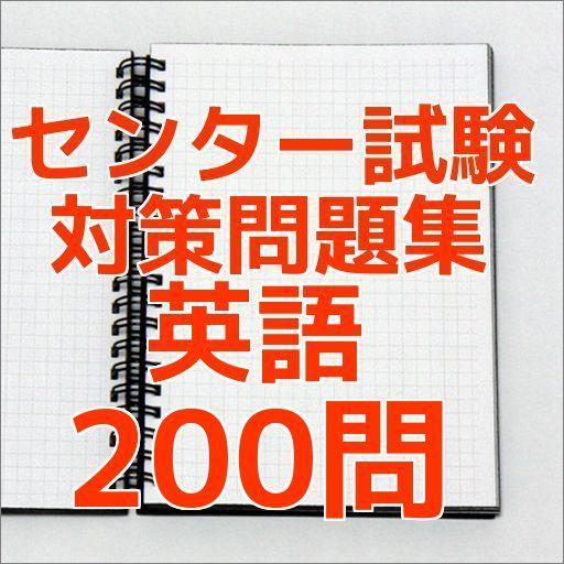 目指せ高得点 センター試験対策問題集 英語 単語 200問 教育 App LOGO-硬是要APP