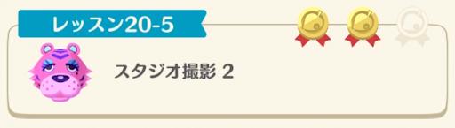 レッスン20-5