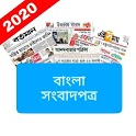 Bengali newspapers icon