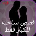 اسرار العلاقة الزوجية apk