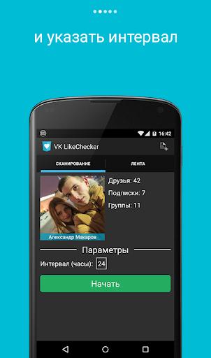 VK LikeCheсker: поиск лайков screenshot 2