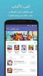 تحميل برنامج ماسنجر فايبر Viber Messenger الجديد للأندرويد 4