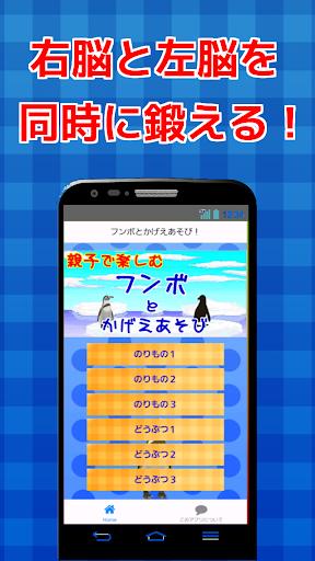 ペンギンとかげえ遊び!幼児子供用無料知育成長ゲームアプリ