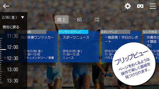 u30efu30a4u30e4u30ecu30b9TV2(StationTV) 0.1.3 Windows u7528 2
