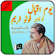 Iqbal Day Photo Frames for PC-Windows 7,8,10 and Mac