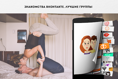 Знакомства в Вконтакте (ВК,UA) - náhled