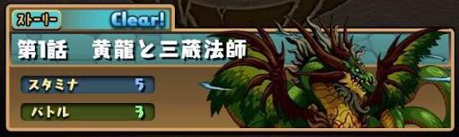 ハク編-1話