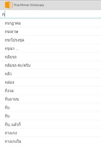 Thai Khmer Dictionary screenshot