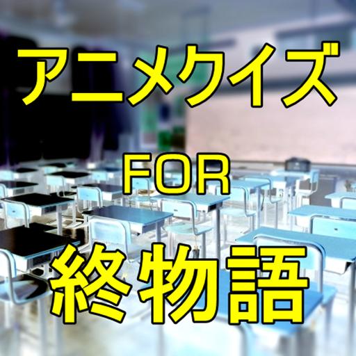 アニメクイズ FOR 終物語 娛樂 App LOGO-硬是要APP
