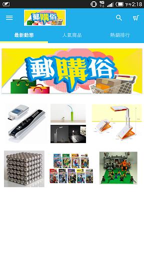 【免費購物App】郵購俗-高品質 戶外用品批發-APP點子