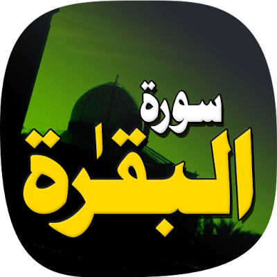 Surah Baqarah - screenshot