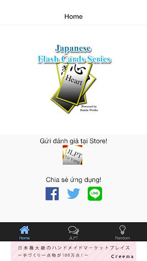 JLPT Từ Vựng T.Nhật Flash Card|玩教育App免費|玩APPs