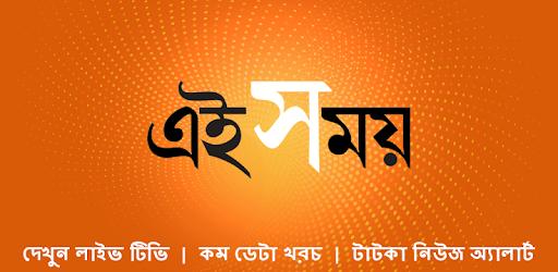 Ei Samay - Bengali News Paper - Apps on Google Play