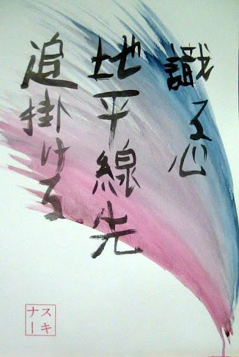 SHIRU KOKORO