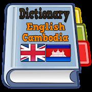 English Cambodia Dictionary