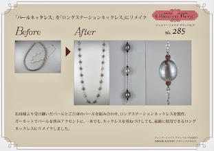 Photo: 「ネックレス」をリメイク。 ジュエリーリメイク グランベルク作品紹介