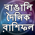 Bengali Rashifal & Horoscopes 2018 icon