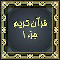 قرآن (جزء یک) icon