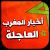 أخبار المغرب العاجلة 24/24 file APK for Gaming PC/PS3/PS4 Smart TV
