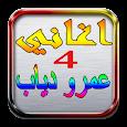 Amr Diab New Songs