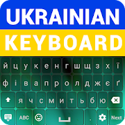 Ukrainian Keyboard Swift 2018