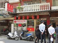 庭苑越南美食