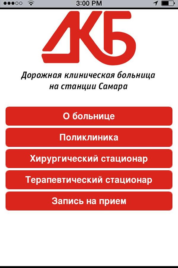 15 больница харьков телефон
