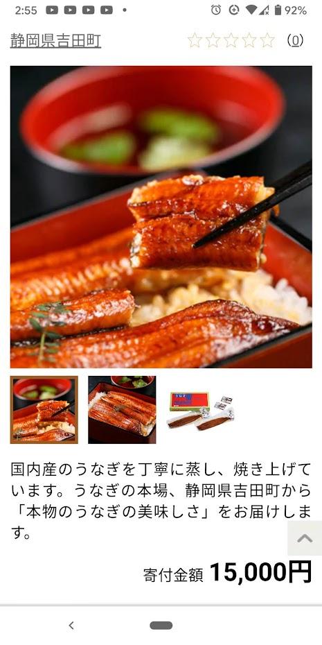 さとふる 静岡県うなぎのかば焼きの申込画面